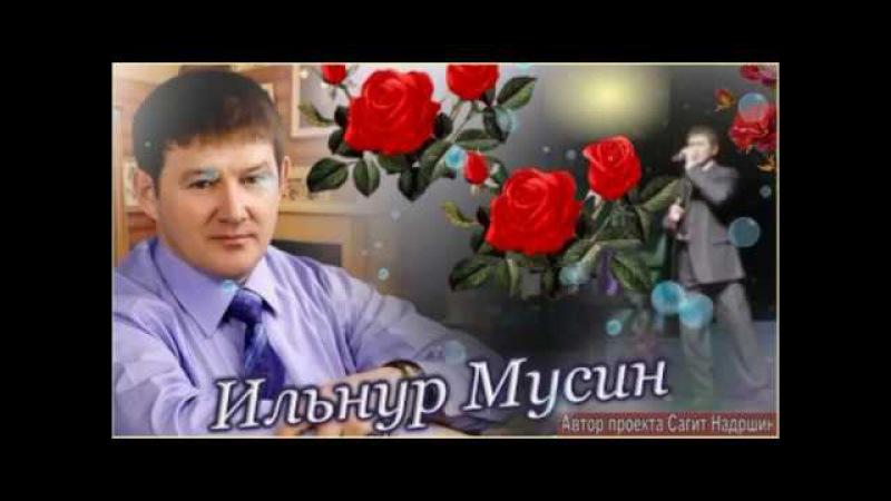 ИЛЬНУР МУСИН