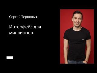001. Школа мобильного дизайна  Интерфеис для миллионов. Сергеи Терновых