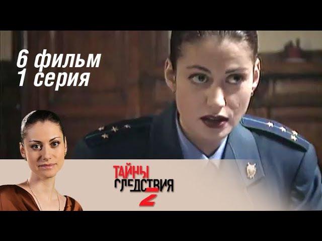 Тайны следствия. 2 сезон. 6 фильм. Черный бог. 1 серия (2002) Детектив @ Русские сериалы