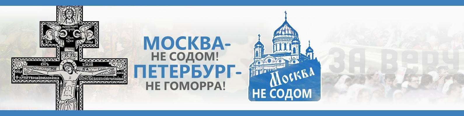 Великий посто и секс статистика в москве