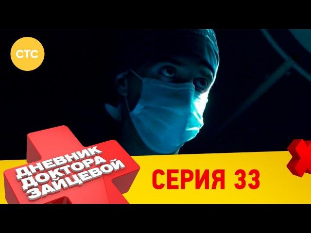 Дневник доктора Зайцевой 33