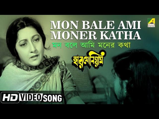 Mon Bale Ami Moner Katha Harmonium Bengali Movie Song Hemanta Mukherjee Arundhati