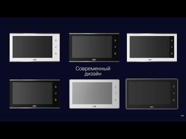 Обзор новых домофонов от CTV M2701 M2702MD и M3701