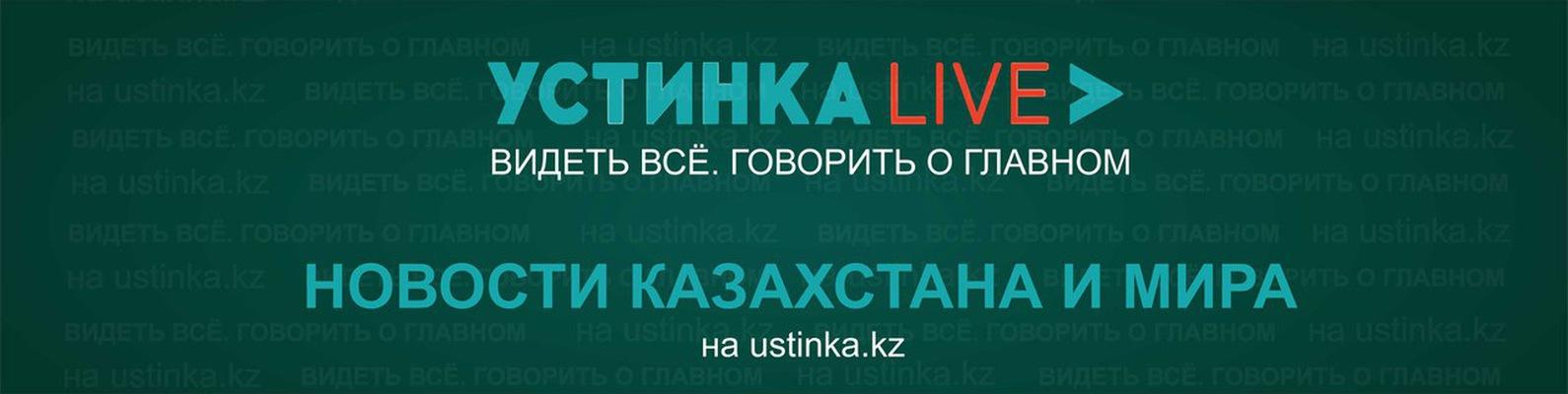 Výsledek obrázku pro Устинка Live