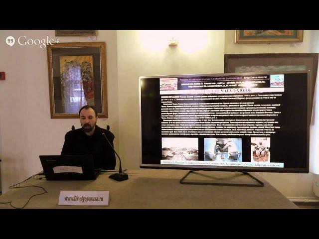 Алекс А Алмистов Древнейшие цивилизации Европы и Средиземноморья