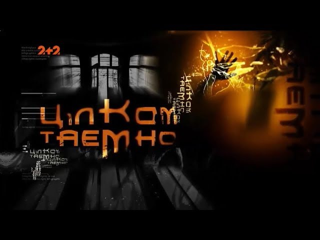 Легенди про підземні міста України - Цілком таємно