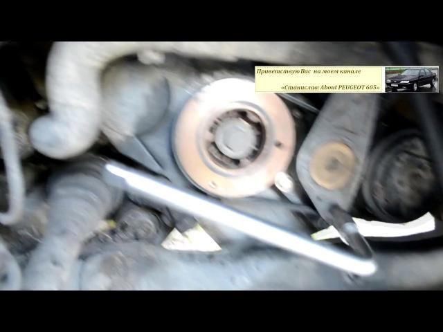 PEUGEOT 605 (2.0 turbo). Замена ручейкового ремня пежо 605 2.0 турбо бензин