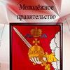 Молодежное правительство Вологодской области
