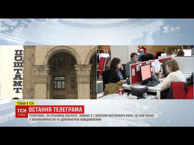 В Україні припиняється приймання телеграм через збитковість та непопулярність послуги