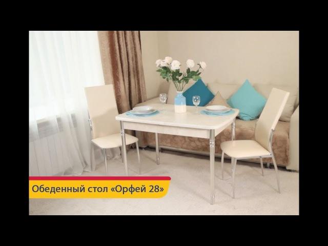 Обзор обеденного стола «Орфей 28» от «DaVita-мебель»