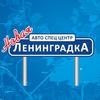 "Автомаркет ""ЛЕНИНГРАДКА"""