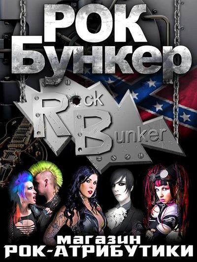 18f0f29e6 Рок Бункер   ВКонтакте