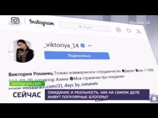 Москва24.Жизнь блогера