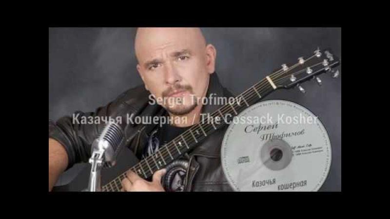 Sergei Trofimov The Cossack Kosher EqHQ