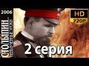 Столыпин Невыученные уроки 2 серия из 14 Исторический сериал драма 2006