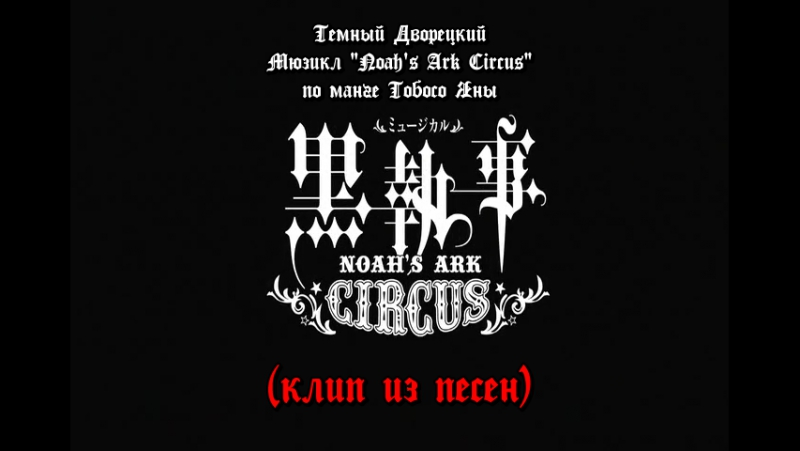 Noahs Ark Circus_Клип (хардсаб)