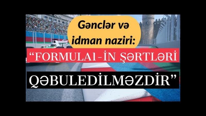 Azərbaycan Formula1 lə sazişi qəbuledilməz sayır Yarış Azərbaycana qazanc gətirirmi 15 02 2018