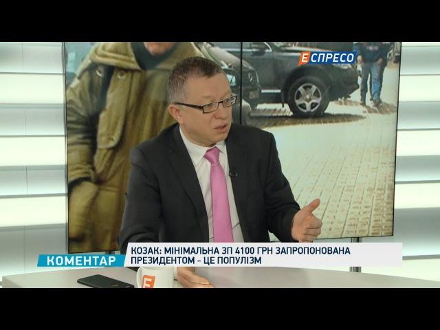 Мінімальна зарплата 4100 грн це популізм на який може погодитися Рада економіст