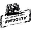 """Внедорожный клуб """"Крепость"""" Псковская область"""