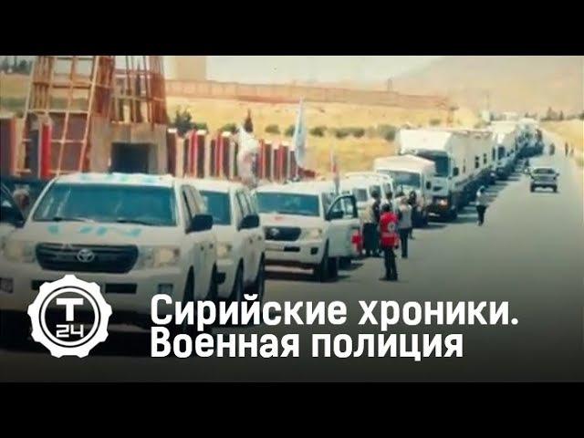Сирийские хроники Военная полиция Патруль в Алеппо