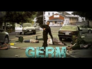 Микроб  (Germ) - 2013 г. Зомби ужасы