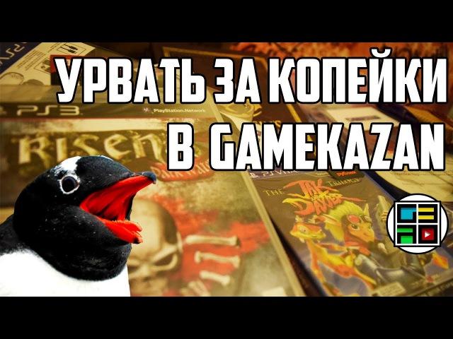 Урвать за копейки в GameKazan - Ленивый Анбоксинг