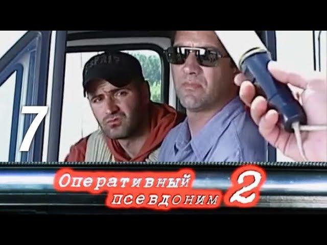 Оперативный псевдоним 2 сезон Код возвращения 7 серия 2005 Боевик криминал @ Русские сериалы