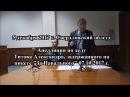 Сергей Тиунов защищает права Титова Александра в облсуде 05.12.2017 г.
