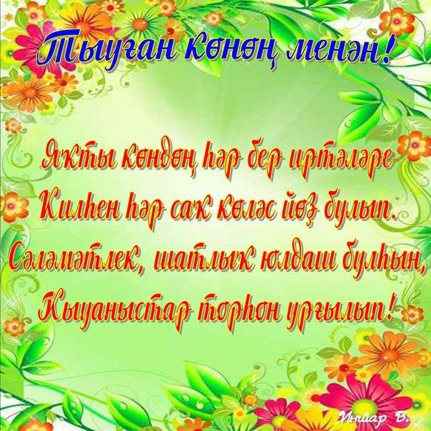 Открытка на день рождения маме на башкирском языке, приколы