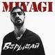 Miyagi - Взрывай