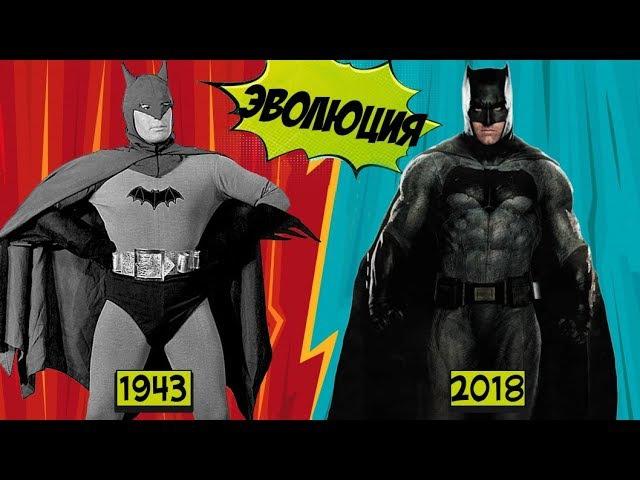 Эволюция Бэтмена на телевидении и в кино (1943-2018) | DC Comics
