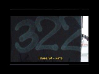 Глава 94 - нате (music video)