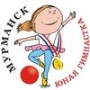 Юная Гимнастка - Мурманск