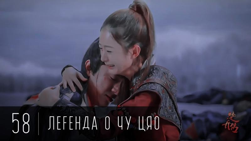 58 58 Легенда о Чу Цяо Legend of Chu Qiao Princess Agents 楚乔传