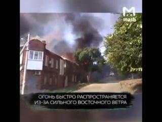 В Ростове бушует гигантский пожар. Горят два десятка частных домов и огонь очень быстро распространяется