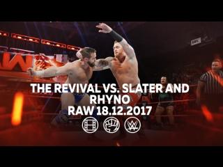 [#My1] Ревайвал против Хита Слейтера и Райно. Ро