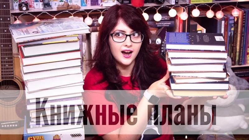 Марина Книжная КНИЖНЫЕ ПЛАНЫ ОСЕНЬ 2018 Слишком много книг XD