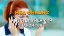 МБА | Обидчивые звонилки