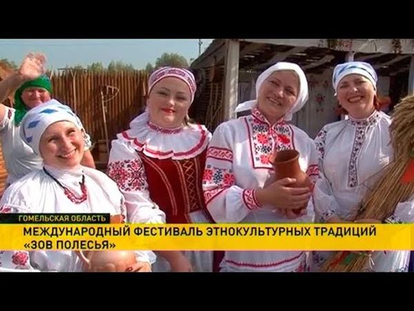 Зов Полесья фестиваль этнокультур в Лясковичах