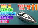 ТОП 10 САМЫХ БЫСТРЫХ КАТЕРОВ В ГТА ТГ 11