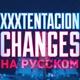 Тилэкс feat. Ai Mori - CHANGES