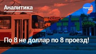 Аналитика: повышение цен на транспорт в Киеве