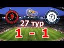 FIFA 19   Profi Club   4Stars   104 сезон   ПЛ   Dynamo - FC KyJle69lku   27 тур