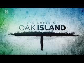 Проклятие острова оук 6 сезон 7 серия. как камень 1 часть / the curse of oak island (2019)