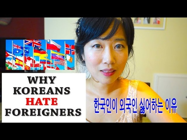 Why Koreans(some) Hate Foreigners 한국인(일부)이 외국인 싫어하는 이유 Culture Talk 5