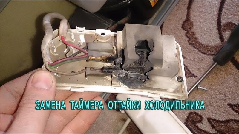 замена таймера оттайки холодильника
