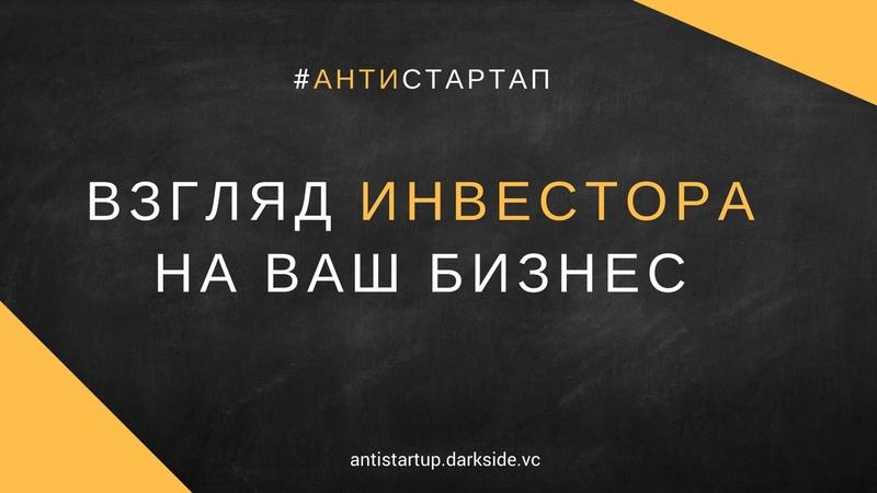 Взгляд инвестора на стартап. Аркадий Морейнис