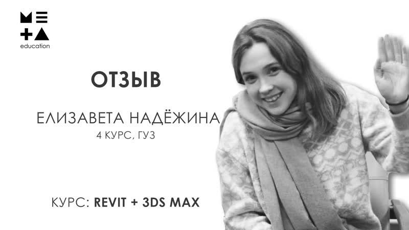 Отзыв нашей выпускницы Елизавета Надежина Revit 3Ds Max