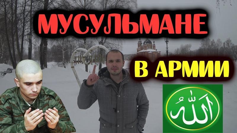 КАК СЕБЯ ВЕЛИ МУСУЛЬМАНЕ В АРМИИ? Обращение к кавказцам русские чеченцы ингуши дагестанцы армяне