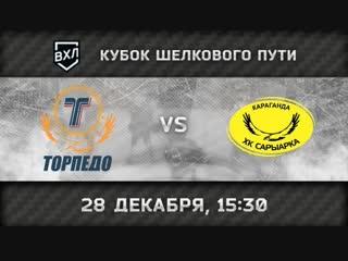Торпедо Усть-Каменогорск - Сарыарка Караганда